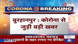 Madhya Pradesh News || Burhanpur में मिले Corona के 16 नए मरीज