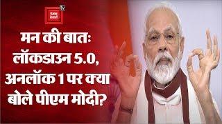 Lockdown में तीसरी बार PM Modi की Mann Ki Baat, देशवासियों से की बड़ी अपील