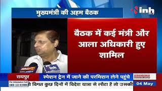 Chhattisgarh News    CM Bhupesh Baghel की बैठक खत्म, शराब को लेकर हुई चर्चा