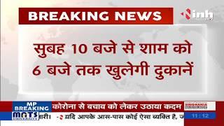 Madhya Pradesh News || Corona Virus Outbreak Umaria में खुली शराब की दुकान