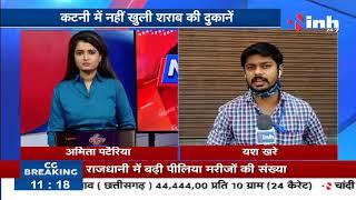 Madhya Pradesh News || Corona Virus Outbreak Katni में नहीं खुली शराब की दुकानें