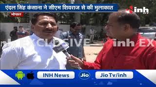 Madhya Pradesh News || Aidal Singh Kansana ने CM Shivraj Singh Chouhan से की मुलाकात