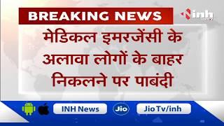 Chhattisgarh News || Corona Virus in Raipur Saraswati Nagar के 6 इलाके containment zone घोषित