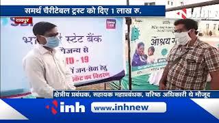 Chhattisgarh News || Corona Virus Lockdown 3.0 SBI ने की आर्थिक मदद
