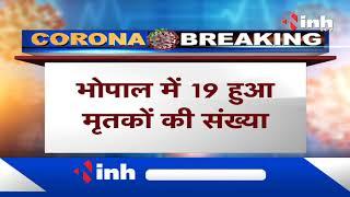 Corona Virus Outbreak || Corona Virus in Madhya Pradesh में एक ही दी में तीन लोगों की मौत