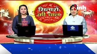Today's Horoscope || Aaj Ka Rashifal 06 May 2020  - कैसा बीतेगा आज का दिन ?