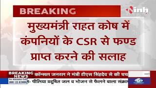 Madhya Pradesh News || Fight Against COVID 19, MP Vivek Tankha ने CM को लिखा पत्र