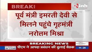Madhya Pradesh News|| Shivraj Singh Government Cabinet नेताओं और दावेदारों के मिलने का सिलसिला जारी
