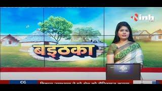 Bhupesh Baghel Government || Corona Virus Lockdown 3.0 लॉकडाउन म महंगाई 'अप'