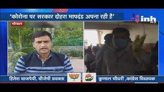 Congress Madhya Pradesh || MLA Kunal Choudhary का सरकार पर आरोप, कहा- मंदिर जाने पर हुई FIR