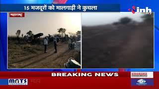Maharashtra News || Aurangabad में बड़ा हादसा मालगाड़ी की चपेट में आए प्रवासी मजदूर, 15 की मौत