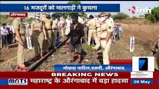 Maharashtra News || Aurangabad Train Accident चपेट में आए प्रवासी मजदूर, 16 की मौत
