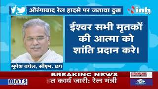 Chhattisgarh CM Bhupesh Baghel Tweet || Aurangabad Train Accident में 16 मजदूरों की मौत पर जताया दुख