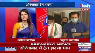 Maharashtra News || Aurangabad Train Accident News 16 Migrant Labours की मौत, मध्यप्रदेश के थे सभी