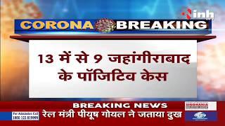 Madhya Pradesh News    Corona Virus Outbreak Bhopal में 13 नए Corona Positive Case मिले