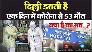 Delhi: एक दिन में कोरोना से 53 मौत का क्या है सच...?