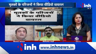 Madhya Pradesh News || Gokuldas Hospital Indore जानलेवा अस्पताल !