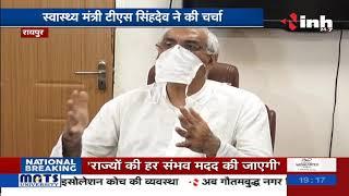 Chhattisgarh News ||  Health Minister TS Singh Deo ने जनपद पंचायत सदस्यों और सरपंचों से की चर्चा