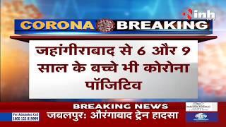 Madhya Pradesh News    Corona Virus Outbreak Bhopal में कोरोना का कहर 47 Corona Positive मरीज मिले