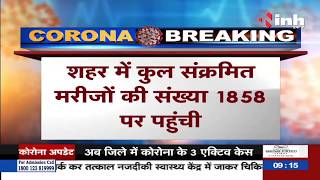 Madhya Pradesh News    Corona Virus Outbreak Indore में Corona का कहर, 78 नए Corona मरीजों की पुष्टि