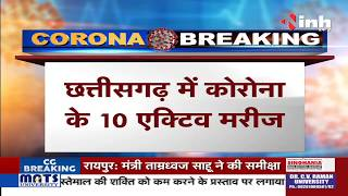 Chhattisgarh News || Corona Virus Outbreak 6 Corona Positive Patient डिस्चार्ज, AIIMS ने की पुष्टि
