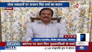 Madhya Pradesh News || From MLA Sajjan Singh Verma ने CM Shivraj Singh Chouhan पर साधा निशाना