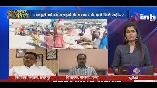 Maharashtra News    Aurangabad की घटना सें का लओं गओ सबक...?