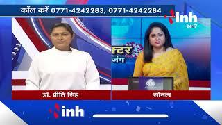 Corona Outbreak    Corona Alert in India Dr.Preeti Singh से जाने कोरोना से जुड़े हर सवाल का जवाब