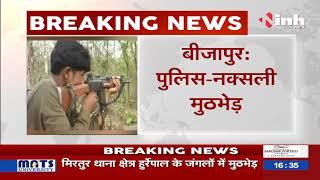 Chhattisgarh News || Bijapur में पुलिस नक्सली मुठभेड़