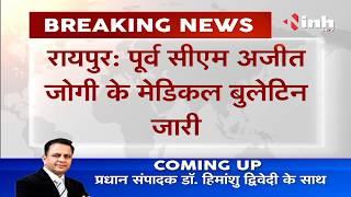 Former Chief Minister Ajit Jogi Health Update || Ajit Jogi की तबीयत में  कोई सुधार नहीं