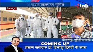 Chhattisgarh News || Corona Virus Lockdown में फंसे मजदूर, Special Train से होगी घर वापसी