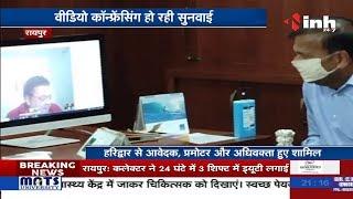 Corona Virus Lockdown in Chhattisgarh    Video Conference हो रही सुनवाई