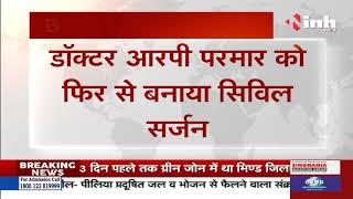 Madhya Pradesh News || CMHO Dr. Anasuya Gawli को हटाया, Dr. Mahavir Khandelwal को मिली जिम्मेदारी
