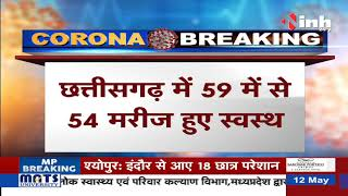 Chhattisgarh News || Corona Virus Outbreak 1 Corona Positive Patient हुआ ठीक, अब 5 Active Case