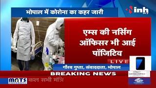 Madhya Pradesh News    Corona Virus Outbreak Bhopal में 54 लोगों की रिपोर्ट आई Corona Positive