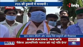Chhattisgarh News || Food Minister Amarjeet Bhagat ने किया औचक निरीक्षण बोले-  दुकानों में मनमानी