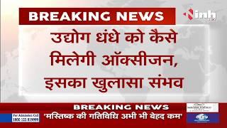Corona Virus Outbreak || Lockdown 4 Finance Minister Nirmala Sitharaman पत्रकारों को करेंगी संबोधित