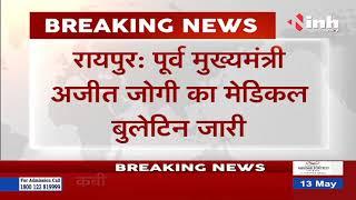CG News || JCCJ Chief Ajit Jogi Health Bulletin स्तिथि गंभीर, वेंटिलेटर के जरिए दी जा रही सांस