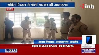Madhya Pradesh News || Ujjain में Sub Inspector ने खुद को गोली मारकर की आत्महत्या, कारण अज्ञात