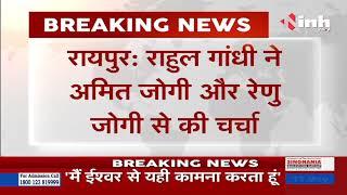 Ajit Jogi Health News    Congress Leader Rahul Gandhi Amit Jogi और Renu Jogi से की चर्चा