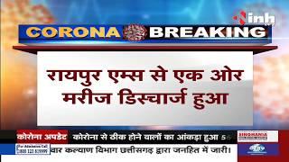 Chhattisgarh News || Corona Virus Outbreak 1 Corona Positive Patient डिस्चार्ज