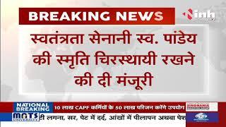Chhattisgarh News || Nalanda Parisar का बदला नाम, CM Bhupesh Baghel ने दी मंजूरी