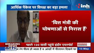 COVID-19 Economic Package || West Bengal CM Mamata Banerjee ने पैकेज को बताया बिग जीरो