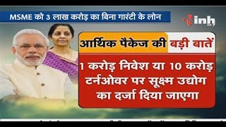 COVID-19 Economic Package || Finance Minister Nirmala Sitharaman, ITR की तारीख बढ़ी