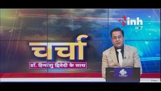 COVID-19 Lockdown 4 : Charcha Chief Editor Dr Himanshu Dwivedi के साथ ||'पैकेज' से पार लगेगी नैया ?