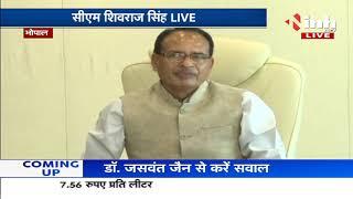 Madhya Pradesh News || Corona Virus Outbreak CM Shivraj Singh Chouhan LIVE पत्रकारों से चर्चा