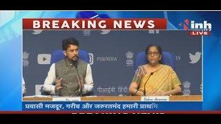 Corona Virus Lockdown || FM Nirmala Sitharaman PC, बोली- देश के 3 करोड़ किसानों को सस्ता कर्ज