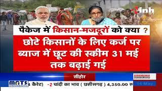 Lockdown-4 PM Narendra Modi || Nirmala Sitharaman दी ये सौगातें, फेरीवालों-आम किसानों का रखा ध्यान