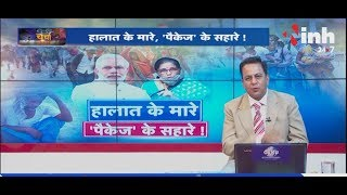 Lockdown 4 Charcha Chief Editor Dr Himanshu Dwivedi के साथ || हालात के मारे 'पैकेज' के सहारे !