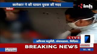 Madhya Pradesh News || Collector Dr. Pankaj Jain ने की हादसे में घायल युवक की मदद